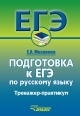 Подготовка к ЕГЭ по русскому языку. Тренажер-практикум
